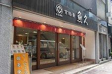 京粕漬 魚久 銀座三丁目店